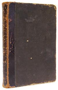 `Общее естествознание` Ю.Ганн, Э.Брюкнер.. 1902 год выпуска, Санкт-Петербург