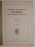 `Элементы счастья` Д.П.Шипин. С-Петербург 1914
