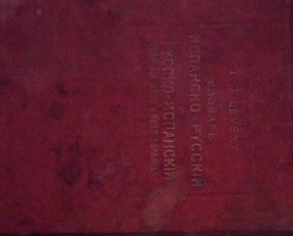 `Словарь испанско-русский` Ю.Д.Левский. 1910, Paris Garnier Freres