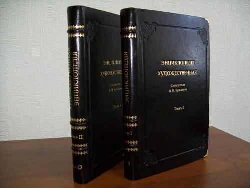 `Художественная энциклопедия в 2-х тт.` . С.-Петербург, 1886.