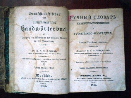 `Русско-Немецкий и Немецко-Русский словарь` И.А.Э. Шварц. 1839 Москва
