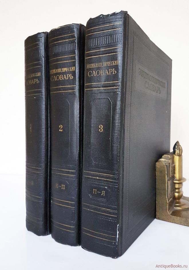 Энциклопедический словарь 1953 года цена продать монету 25 рублей