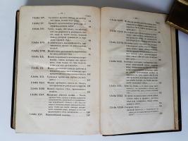 `Гром и молния` Ученая записка Француа Араго. Спб., в типографии Императорской Академии Наук, 1859 г.