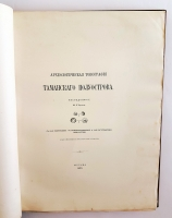 `Археологическая топография Таманского полуострова [Тамань]` К. Герц. Москва, в Синодальной тип., 1870 г.