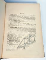 `Железные мосты. 2 тома.` Е.О. Патон. Киев, типография т-ва И.Н.Кушнерев и К°,  1910-1913 гг.