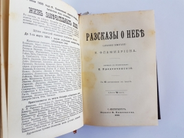 `Дарвинизм <> Астрономия <> Рассказы о небе <> Первобытные люди <> Адам Смит` Пять книг в одном переплете. 1892-1895гг.