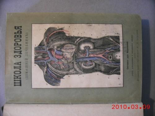 `Школа здоровья - домашный лечебник` д-р П.В.Андреевский/1848-1890/.. 1885 - Москва