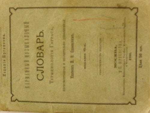 `Карманный музыкальный словарь` А. Гаррас. 1886 г. ,г. Москва