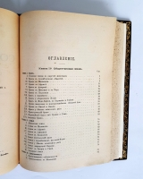 `Социология по данным этнографии` Ш. Летурно. С.-Петербург, 1897-1898 гг.
