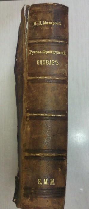 `Русско-Французский словарь` Макаров Николай. 1886