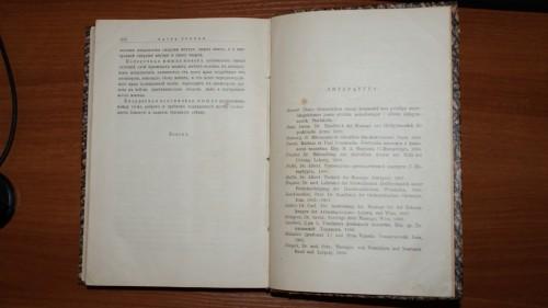 `Учебник массажа и шведской врачебной гимнастики` Залесова Е.Н.. 1910 г. С. Петербург.