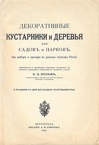 `Декоративные кустарники и деревья для садов и парков` Э.Л. Вольф. 1915