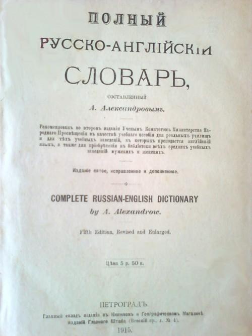`Полный русско-английский словарь` А. Александров. Петроград, 1915 г.