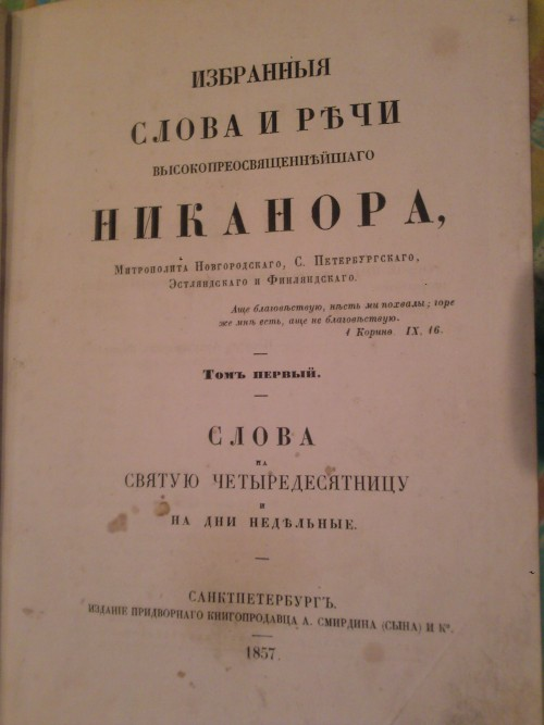 `СЛОВА И РЕЧИ НИКАНОРА` . 1857 САНКТПЕТЕРБУРГ