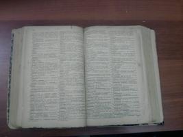 `Полный англо-русский словарь` А.Александров. 1891, Санкт-Петербург