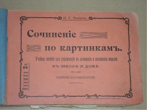 `Сочиненіе по картинкамь.` И.С Михеевь.. 1915 год.Казань центральная типография 1914 г.