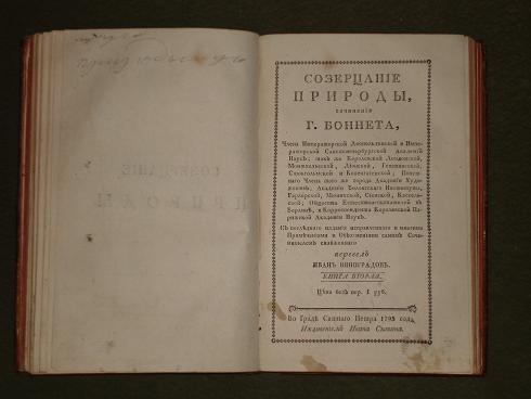 `Созерцание природы` Шарль Бонне (Bonnet,Charles). В Граде Святого Петра, Иждивением И.Сытина, 1792 г.