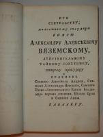 `Конволют из двух книг  О земледелии ;  О земледельных орудиях` Иван Комов.
