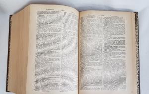 `Словарь русско-немецкий` И.Я. Павловский. Рига, Издание И.Киммеля, 1900 г.