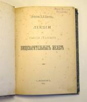 `Лекции о работе главных пищеварительных желез` И.П. Павлов. C.-Петербург, 1897 год