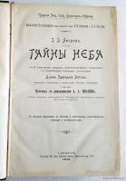 `Тайны неба` И.И. Литров. Санкт-Петербург, Брокгауз-Ефрон, 1902 г.