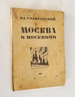 `Москва и москвичи` Вл.А.Гиляровский. Москва, Всероссийский союз поэтов, 1926 г.