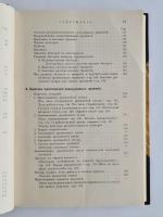 `Руководство к винокурению. Теория и практика винокурения в общедоступном изложении` К.А.Гриневич - инженер-химик. СПб., 1912 г.