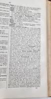 `Толковый словарь живого великорусского языка` Даль Владимир Иванович. Москва, в типографии А.Семена, 1863-1866 гг.