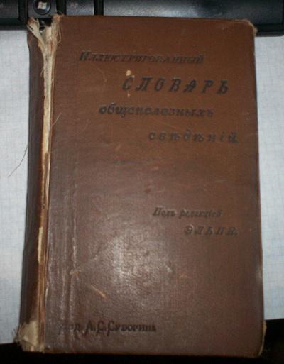 `Иллюстрированный словарь общеполезных сведений` под редакцией Эльпе. 1898, С-Петербург