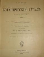 `Ботанический Атлас` К. ГОФМАН. 1899г.С.-Петербург