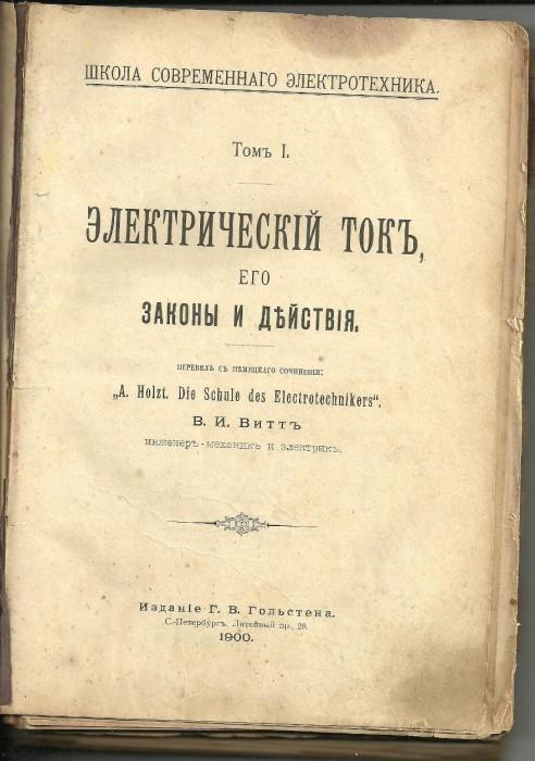 `Электрический ток, его законы и действия` В.И.Витт. 1900, С.-Петербург, Г.В.Гольстена