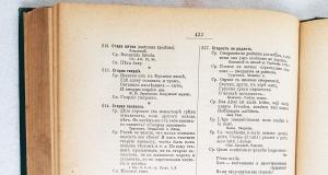 `Ходячие и меткие слова` М.И.Михельсон. СПб, Типография Императорской Академии Наук, 1896 г.