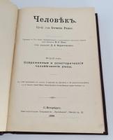 `Человек` И. Ранке. С.-Петербург, т-во Просвещение, 1901 г.