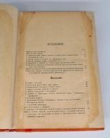 `Я никого не ем! : 365 вегетарианских меню и руководство для приготовления вегетариан. кушаний : 1600 вегетарианских рецептов по временам года, с расчетом на 6 персон...` Вегетарианка О.К. Зеленкова. СПб.: Тип. А.С. Суворина, [1913]