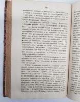 `Сведения о польском мятеже 1863 года в северо-западной России` Василий Ратч. Вильна, 1867 г.