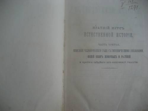 `Краткий курс естественной истории` К.Ф.Ярошевский. Москва, 1913 г.