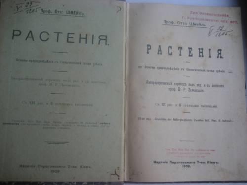 `Растения` Проф. Отто Шмейль. 1909г,Киев