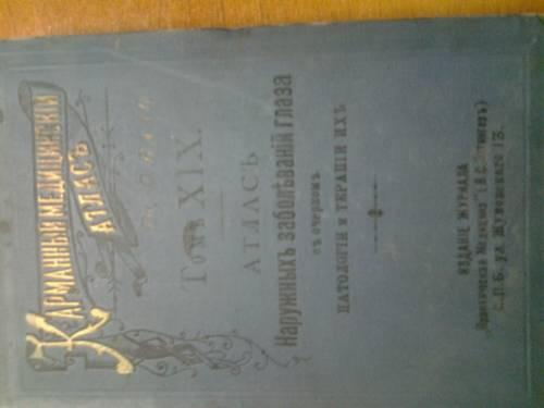 `Карманный медицинский атлас, Атлас наружных заболеваний глаза` Dr. O. Haab. 1912