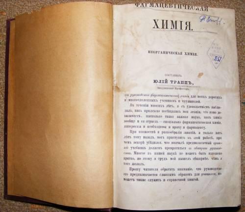 `Фармацевтическая химия` Юлий Трапп. 1883-1885, Москва