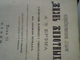 `ЖИЗНЬ ЖИВОТНЫХ` А.Э.Брэм. С.ПЕТЕРБУРГ 1896 г.