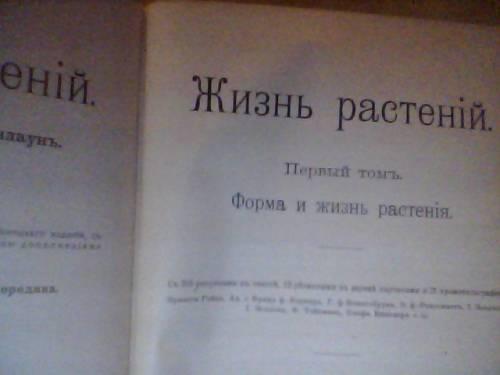 `Жизнь растений. В двух томах` А. Кернер фон-Марилаун. 1903  С.-Петербург