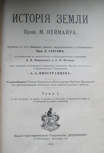 `История земли` Проф. М.Неймайра. 2 тома.. С-Петербург, 1898-1899гг.