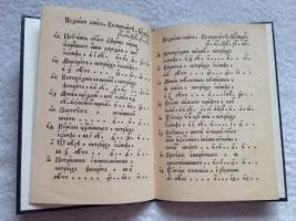 `Реестр старообрядческих печатных книг` Старообрядческая московская типография. 1911. Москва