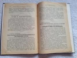 `Каталог старообрядческих,  Богослужебных книг и картин` Саратовская старообрядческая типография. 1914. Саратов