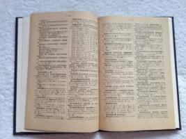 `Каталог московской синодальной типографии` Московская синодальная типография. 1911. Москва