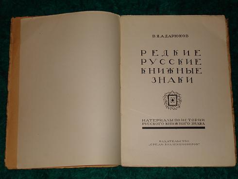 `Редкие русские книжные знаки  и  Русский книжный знак.` Две книги В.Я.Адарюкова.