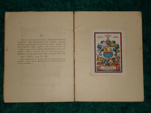 `В.А.Верещагин Русский книжный знак, 1902г. и Э.Голлербах  Книжные знаки А.М.Литвиненко, 1924г.` Две книги.