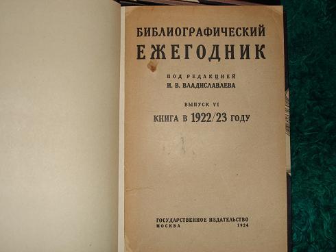 `Библиографический ежегодник` Под редакцией И.В.Владиславлева.