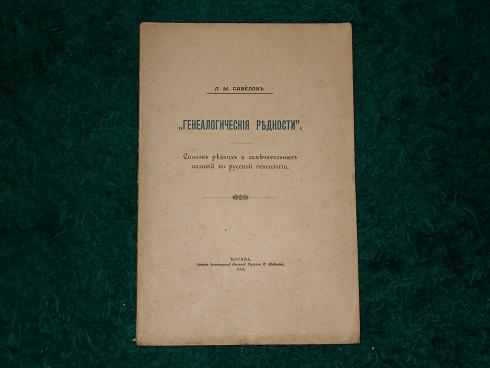 `Генеалогические редкости` Л.М.Савёлов. Москва, 1904г.