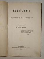 `Новиков и московские мартинисты` М.Н. Лонгинов. Москва, Типография Грачёва и Комп., 1867 г.